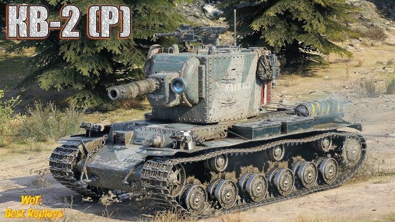 КВ-2 (Р) : Красивый Танк - Хороший Бой 1vs5 * 4400 урона Колобанов и Рэдли