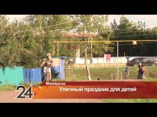 Жители улицы Моторная в Мамадыше устроили детям праздник «Прощай, лето – здравствуй, школа»