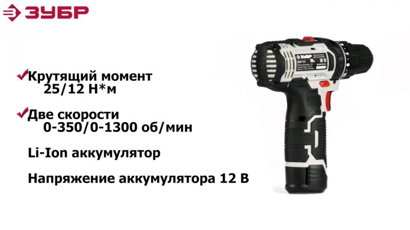Аккумуляторная дрель - шуруповёрт ЗУБР арт.ДШЛ-121 (1)