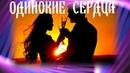 Музыка Новинка 2018.ОДИНОКИЕ СЕРДЦА.Исп.Алмас Багратиони.