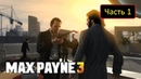 Max Payne 3 - Часть 1 - Дурное предчувствие
