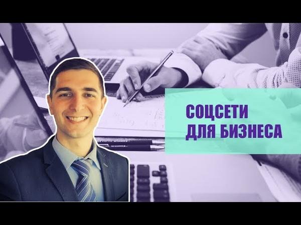 Вебинар Как зарабатывать от 1000$ ежемесячно используя соц сети для бизнеса