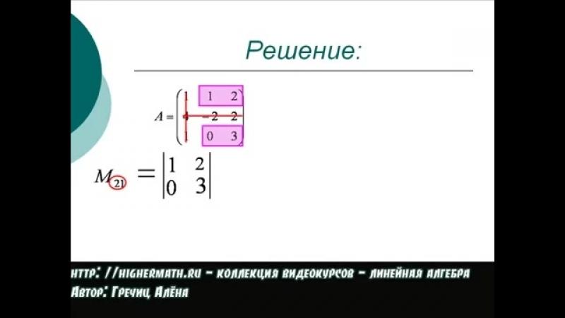 Минор и алгебраическое дополнение элемента матрицы определение примеры с решен