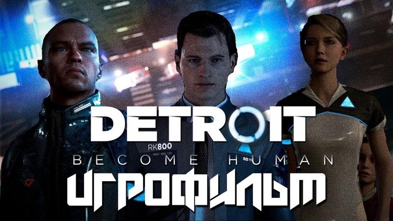 ИГРОФИЛЬМ Detroit: Become Human (Детройт: Стать Человеком)