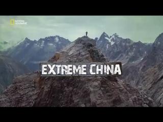 Экстремальный Китай. Горы Сыгунян / Extreme China (2018)