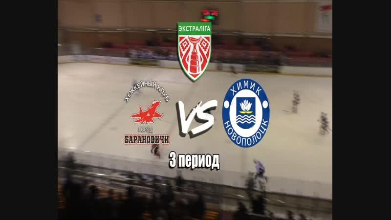 Подборка заброшенных шайб в матче Барановичи Химик 20 10 2018