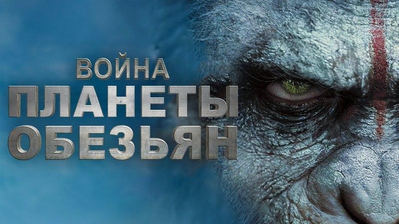 Планета обезьян Война (War for the Planet of the Apes) | Официальный трейлер | HD