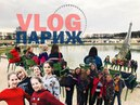 VLOG лагеря - Париж, Эйфелева башня, Парижское метро.