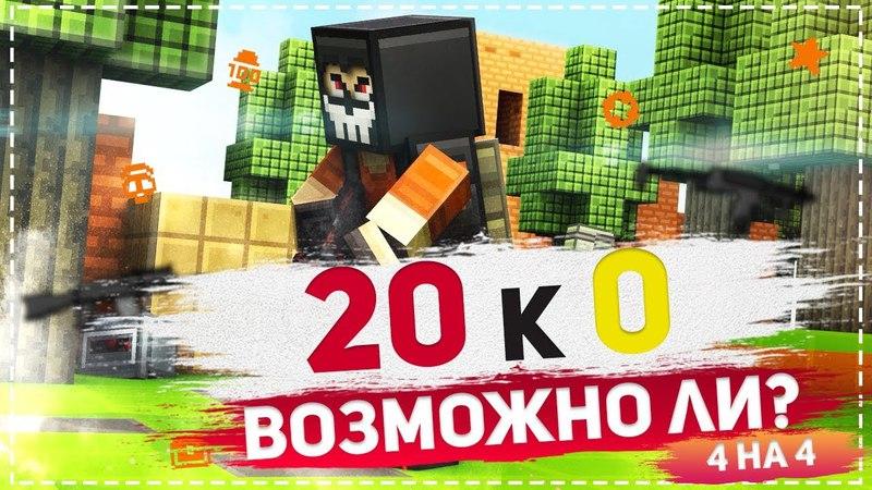 БЛОКПОСТ - 20 на 0, ВОЗМОЖНО ЛИ В РЕЖИМЕ 4х4