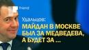 Удальцов Майдан в Москве был за Медведева, а будет за…