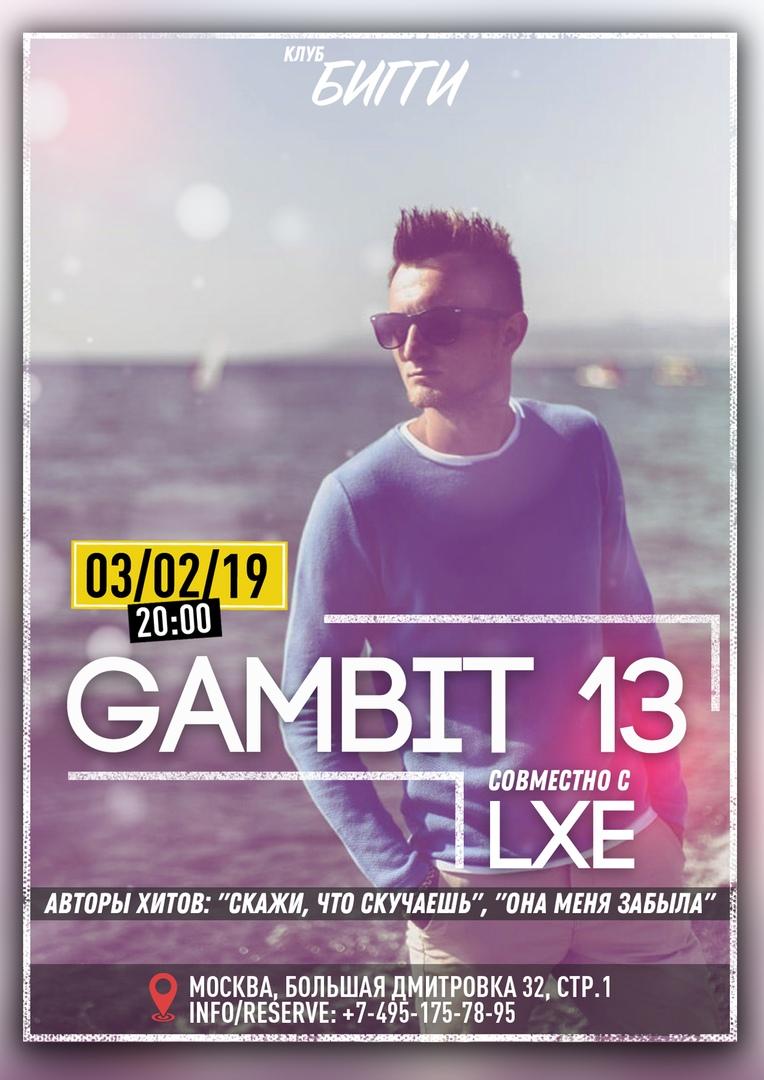 GAMBIT 13 & LXE