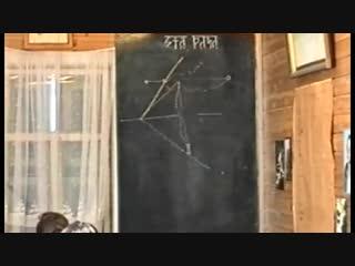 Асгардское Духовное Училище-Курс 1.122-Звёзды и Земли (урок 26 – Влияние Сварожьего Круга).