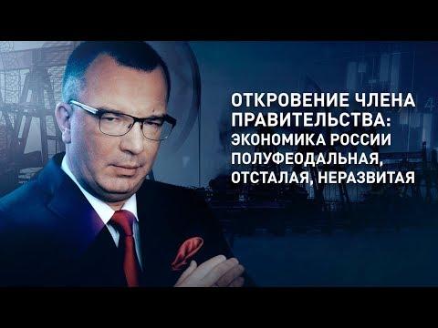 Откровение члена правительства: экономика России полуфеодальная, отсталая и неразвитая. Что смогли, то и построили.