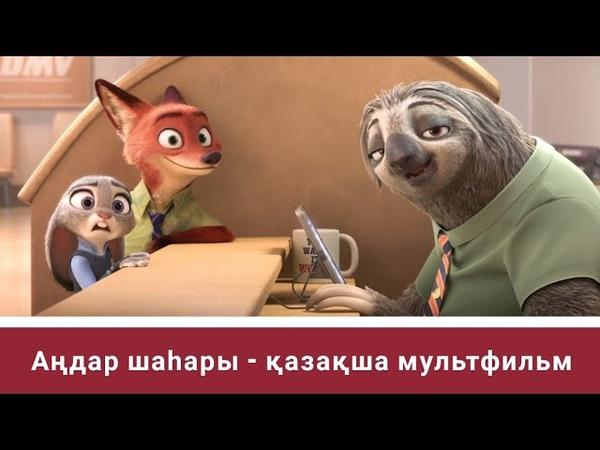 Аңдар шаһары - қазақша мультфильм