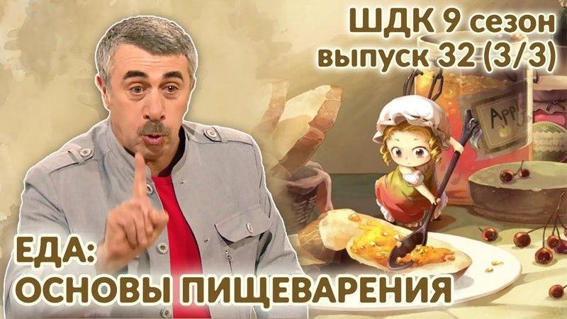Еда основы пищеварения Доктор Комаровский