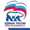Единая Россия Краснознаменск