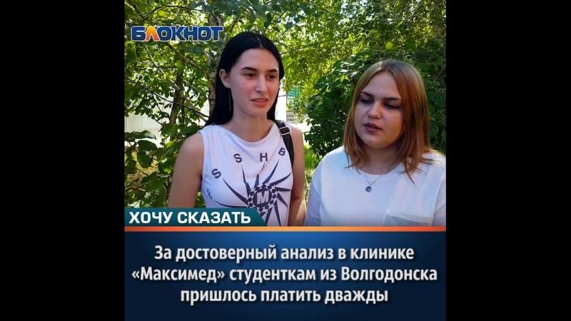 За достоверный анализ в клинике Максимед студенткам из Волгодонска пришлось платить дважды