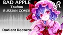 Touhou Project (OST) [Bad Apple] Alstroemeria Records Nomico RUS song cover