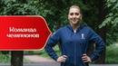 Команда чемпионов Елена Веснина