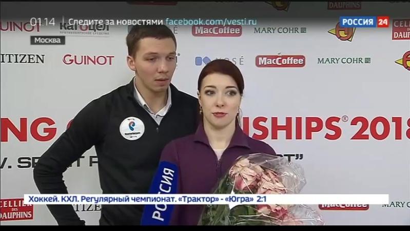 Новости на Россия 24 • Девять медалей завоевали россиийские фигуристы на чемпионате Европы в Москве