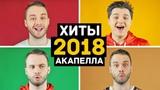 ХИТЫ 2018 ГОДА АКАПЕЛЛА (feat. Женя Белозеров)