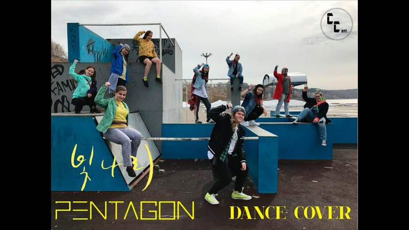 [1theK Dance Cover Contest]PENTAGON(펜타곤) _ Shine(빛나리) Dance Cover by CCentertainment