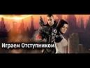 Прохождение Mass Effect 2. Начало. Омега.1