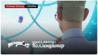 СЕЗОН 2, СЕРИЯ 1: КОЛЛЕКЦИОНЕР (Русские субтитры) - ПОЛНАЯ СЕРИЯ | Miraculous 2: Приключения Ледибаг и Кота Нуара