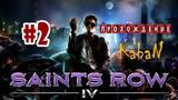 Saints Row IV Прохождение #2 часть Channel KabaN Action adventure открытый мир