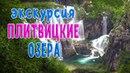 Плитвицкие озера Хорватия Plitvice Lakes Croatia