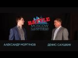 Moscow lawyers battle: Денис Саушкин vs. Александр Моргунов