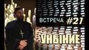 Протоиерей Андрей Ткачёв. Встреча с молодежью. Жестокая правда жизни.