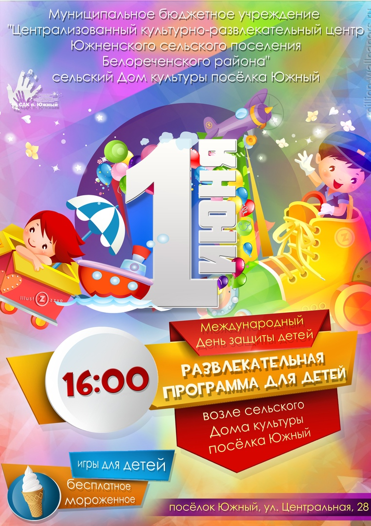 Развлекательная программа для детей @ ДК пос.Южный