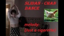 Just a cigarette - Слидан тян танцует / Slidan chan dance
