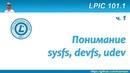 LPIC 101.1 Работа с железом в Linux. Часть первая - sysfs, devfs, udev