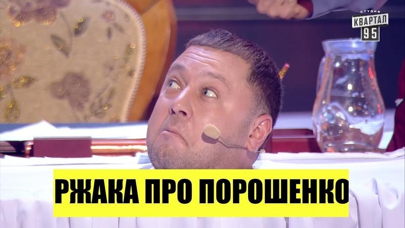 Ржака про Порошенко до Потери Сознания Зал смеялся до слез Вечерний Квартал 95 2018 ЛУЧШЕЕ