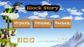 BLOCK STORY - Детёныш Дракона (Android)