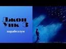 ДЖОН УИК 3 ПАРАБЕЛЛУМ 2019 TREILER JOHN WICK 3 PARABELLUM 2019