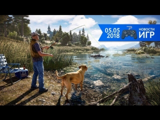 05.05 | Новости игр #31. Far Cry 5, God of War, FIFA 18