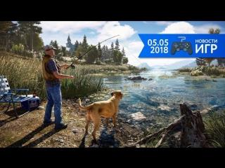 05.05 | Новости игр #31. Far Cry 5, God of War, FIFA 18