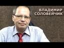 Хрущёв против Берия Что было после смерти Сталина Владимир Соловейчик