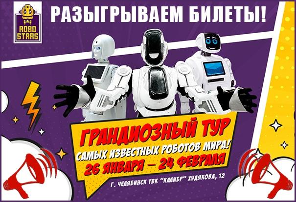robostars.ru/chelyabinsk