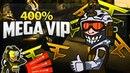 MEGA VIP 400 В WARFACE / ОТКРОЙ ВСЕХ ПОСТАВЩИКОВ ЗА 24 ЧАСА В ВАРФЕЙС