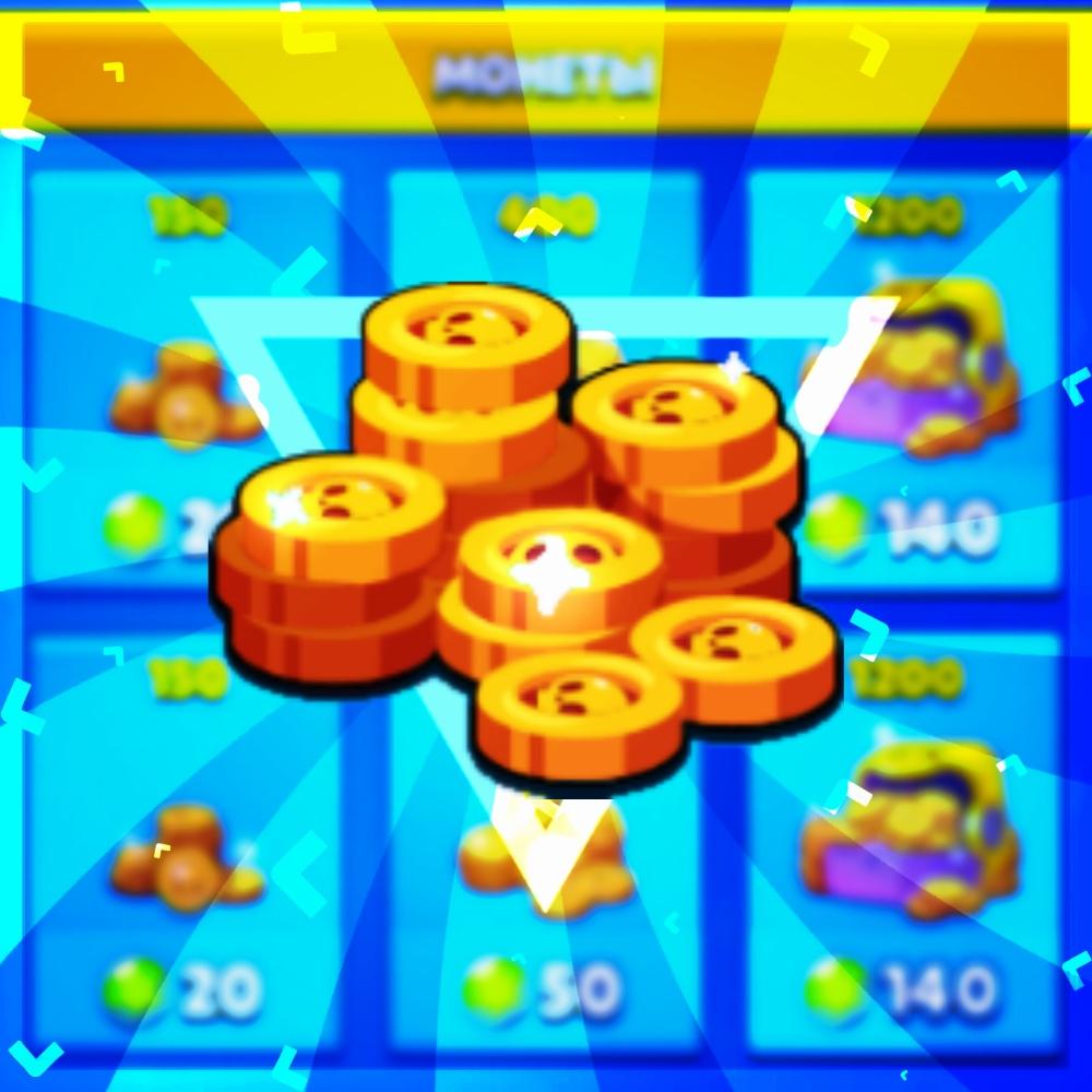 Гарантированные монеты