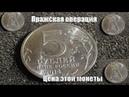 Монета России 5 рублей Пражская операция обзор и цена
