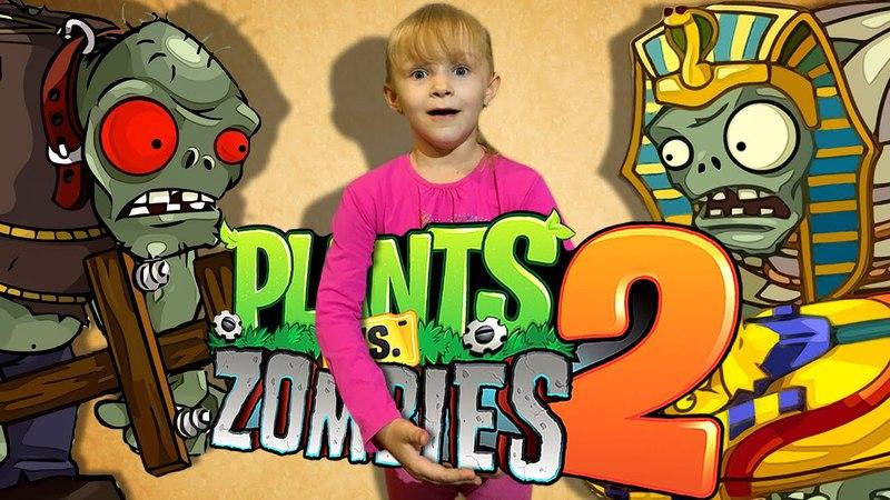 Растения против ЗОМБИ 2 НОВЫЙ ДИНОЗАВР ПЕРВОБЫТНЫЙ МИР Plants Vs Zombies