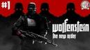 Сопротивляемся нацизму в Wolfenstein The New Order