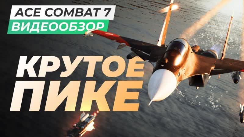 StopGame Обзор игры Ace Combat 7_ Skies Unknown
