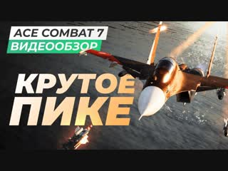 StopGame Обзор игры Ace Combat 7_ Skies Unknown