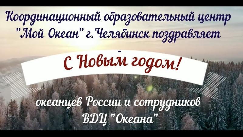Координационный образовательный центр г. Челябинска поздравляет «Океан» с Новым годом!